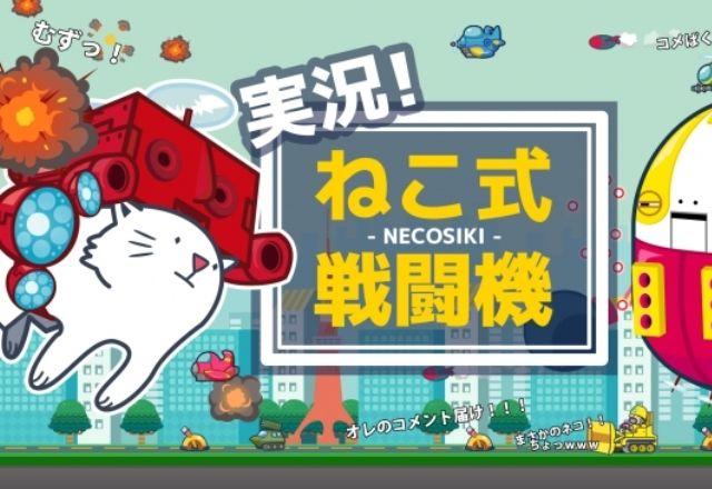 (11/2追記)【速報】「ねこあつめ」に変なねこが出現!?「くるねこ」とコラボ漫画が読める!
