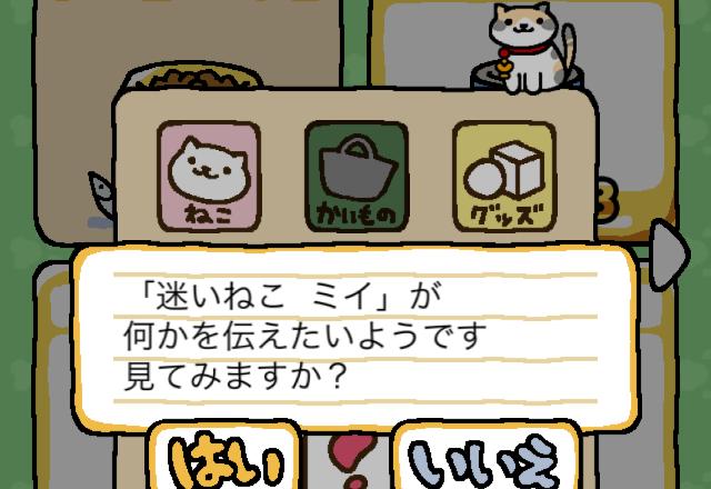 【速報】もうすぐ終了!「ねこあつめ」に映画「先生と迷い猫」のミイちゃんが登場!!
