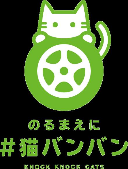 猫バンバンロゴ