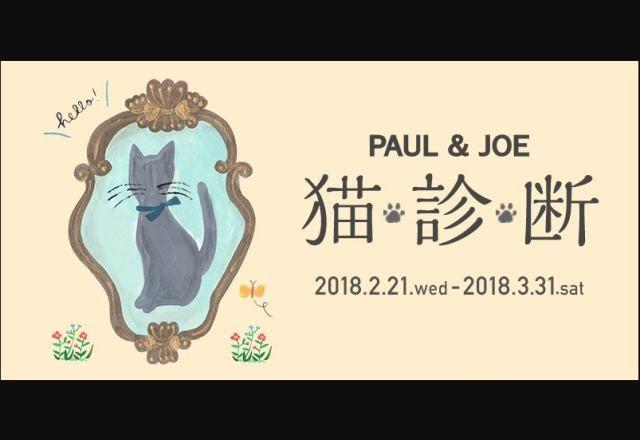 """【猫の日2018】あなたは何猫?""""PAUL & JOE猫診断""""でファンデーションをもらっちゃおう♪"""