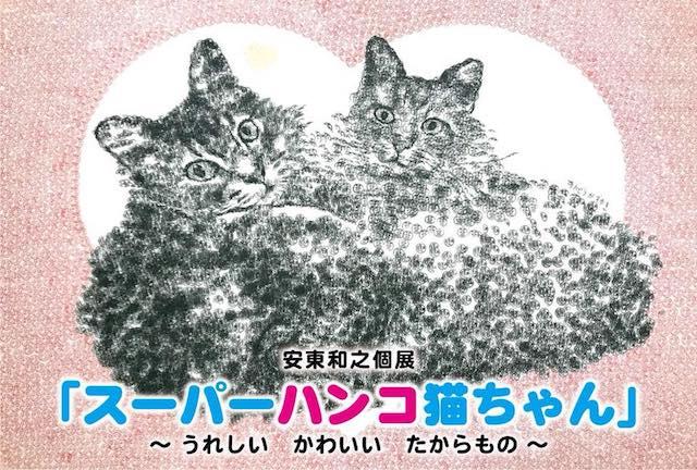 スーパーハンコアート猫ちゃん