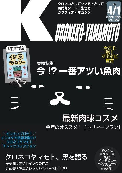 KURONEKO-YAMAMOTO